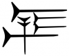 Tangian cuneiform Word Tongami.png